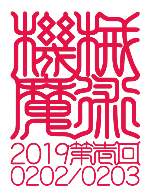機械魔術fes.2018